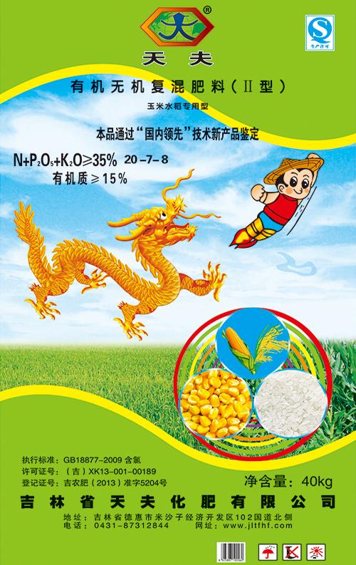 有机无机复混肥料(II型)玉米水稻专用型20-7-8