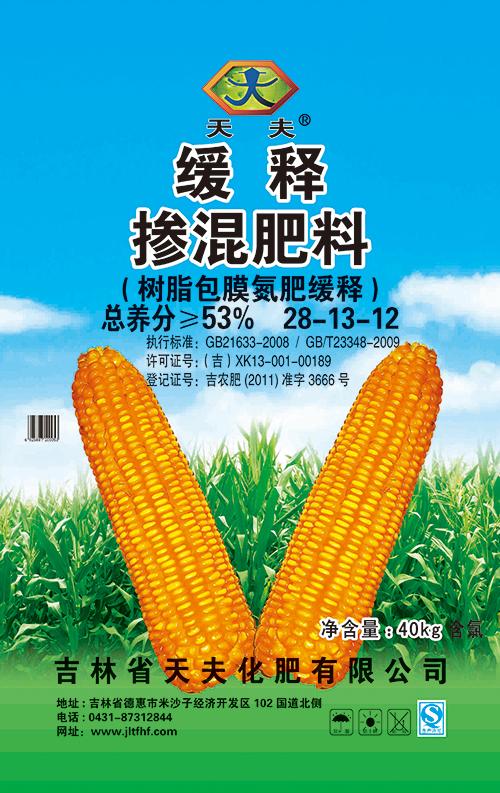 缓释掺混肥料(树脂包膜氮肥缓释)28-13-12