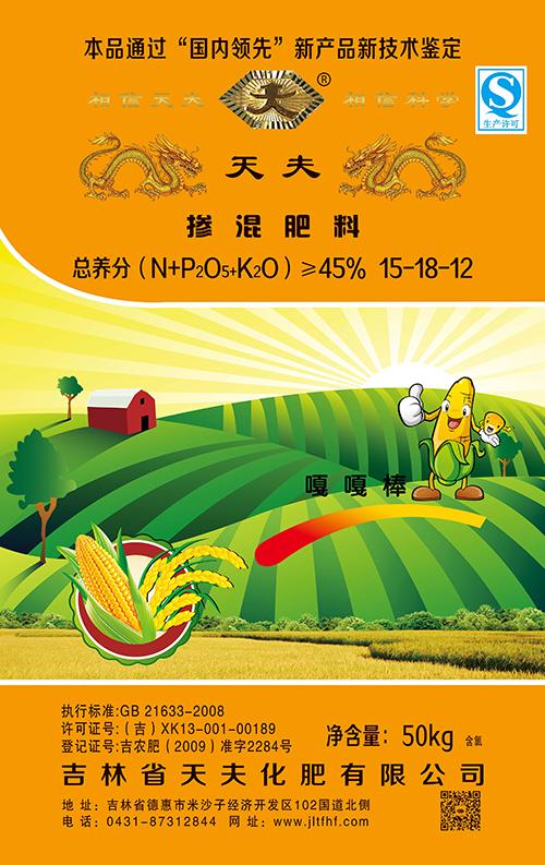 掺混肥料15-18-12