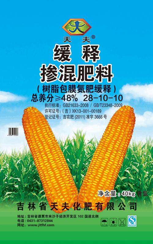 缓释掺混肥料28-10-10