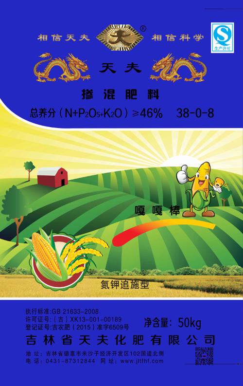 雷火电竞掺混肥料38-0-8.jpg
