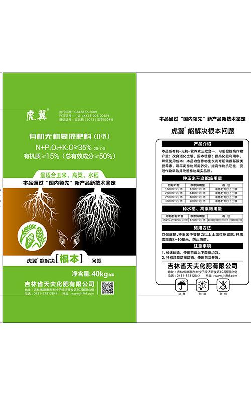有机无机复混肥料(II型)玉米水稻专用型虎翼20-7-8