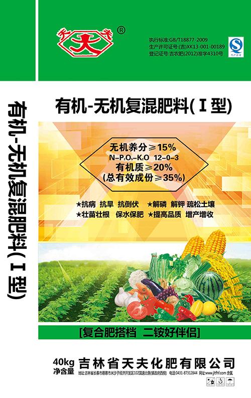 优乐娱乐官网有机无机复混肥料I型12-0-3-20