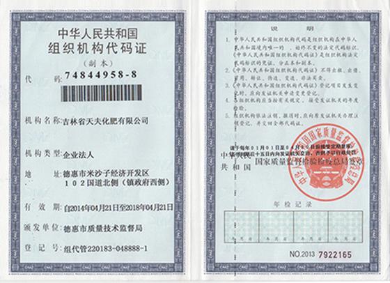 3组织机构代码证.jpg